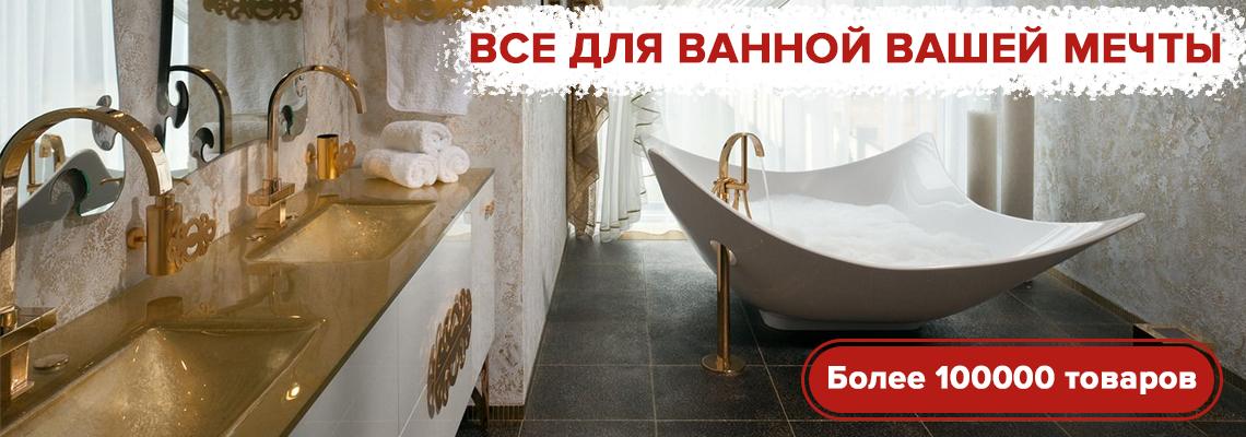 Все для ванной вашей мечты!